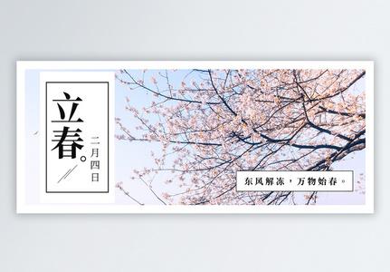 立春节气众号封面配图图片