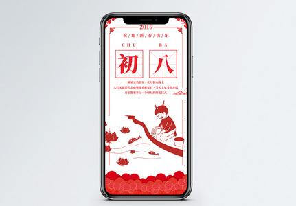 正月初八手机海报配图