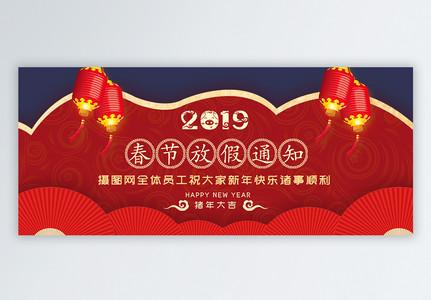 2019春节放假通知公众号封面图片