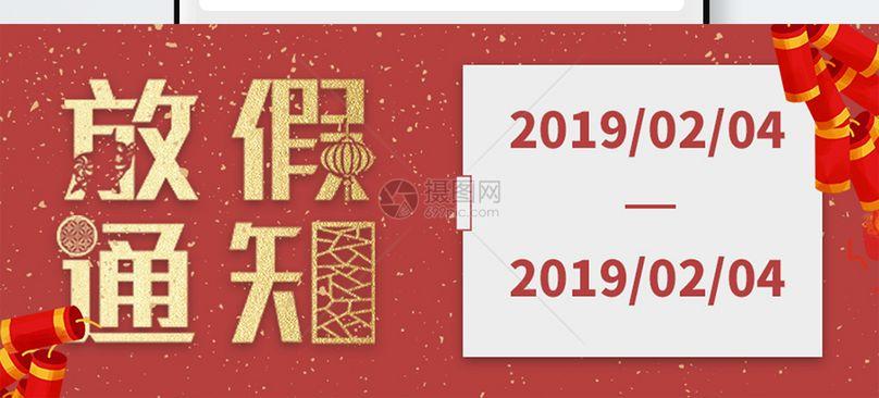 春节放假通知公众号封面配图