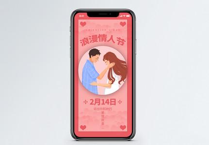 浪漫情人节手机海报配图图片