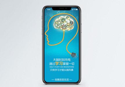 充电手机海报配图图片