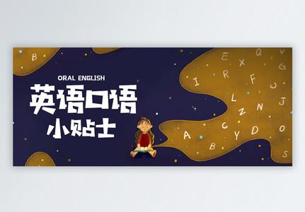 英语口语公众号封面配图