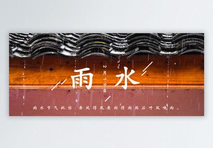 雨水公众号封面配图图片