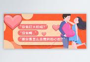 情人节土味情话公众号封面配图图片