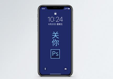 创意文字手机壁纸图片