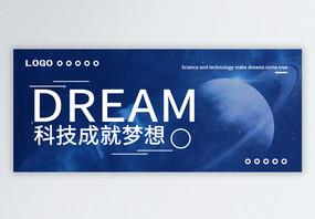 科技梦想公众号封面配图图片