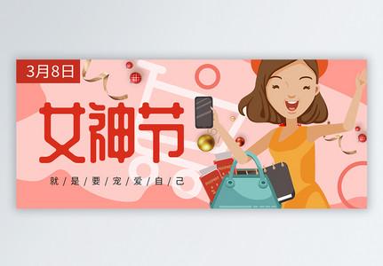 三八女神节公众号封面配图图片