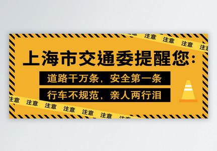 交通安全公众号封面配图图片