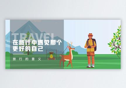 旅行公众号封面配图图片