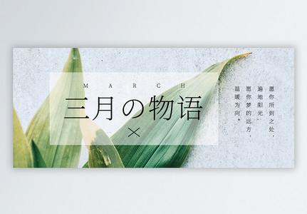 三月物语公众号封面配图图片