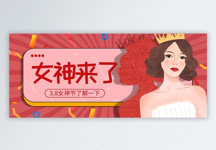38女神节公众号封面配图图片