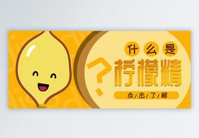 柠檬精公众号封面配图图片