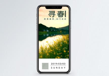 寻春日签手机海报配图图片