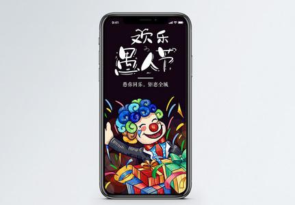 欢乐愚人节手机海报配图图片