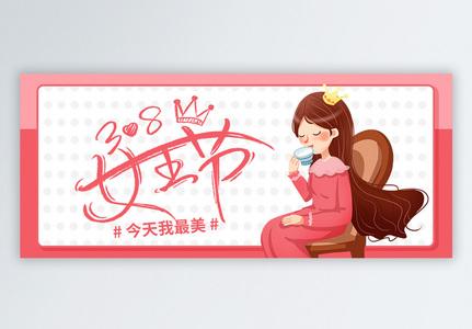 38女王节公众号封面配图图片