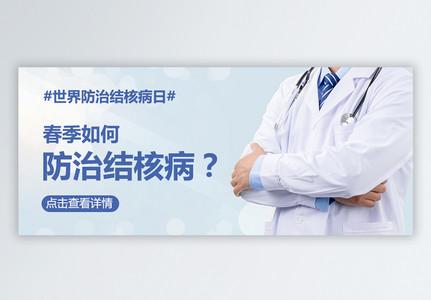 世界防治结核病日公众号封面