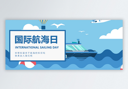 国际航海日公众号封面配图图片
