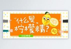 什么是柠檬精公众号封面图片