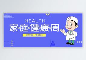 家庭健康周公众号封面配图图片