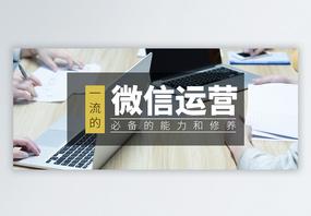微信运营公众号封面配图图片