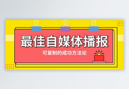自媒体公众号封面配图图片