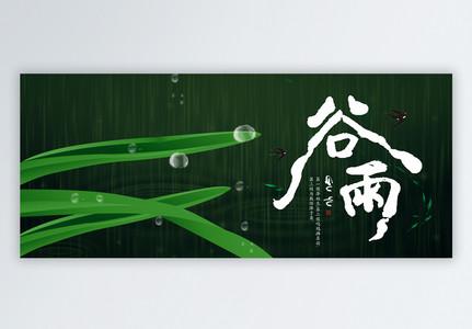 二十四节气谷雨公众号封面配图