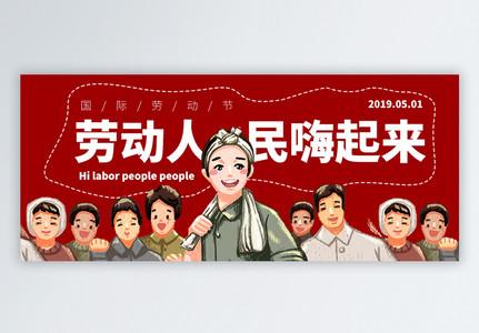 五一劳动节公众号封面配图