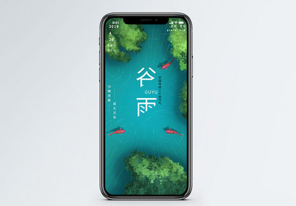 谷雨手机海报配图