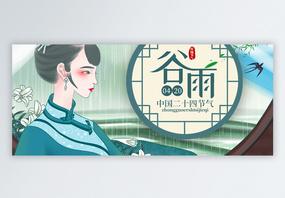 绿色清新中国风谷雨节气公众号封面配图图片