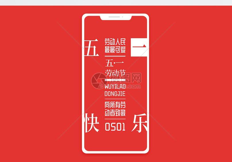 创意简洁五一快乐手机海报配图图片