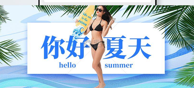 清新简洁你好夏天公众号封面配图图片