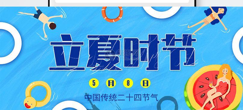蓝色清新风立夏时节公众号封面配图图片