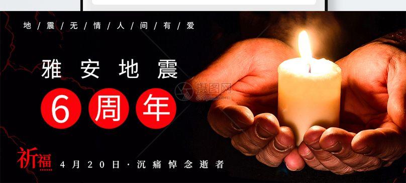 雅安地震6周年公众号封面配图图片