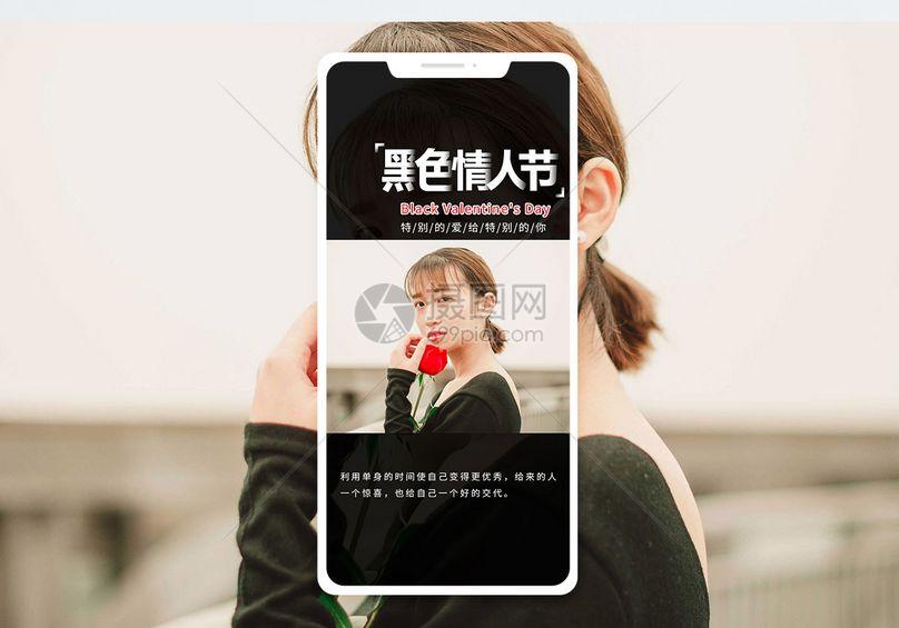 黑色情人节手机海报配图图片