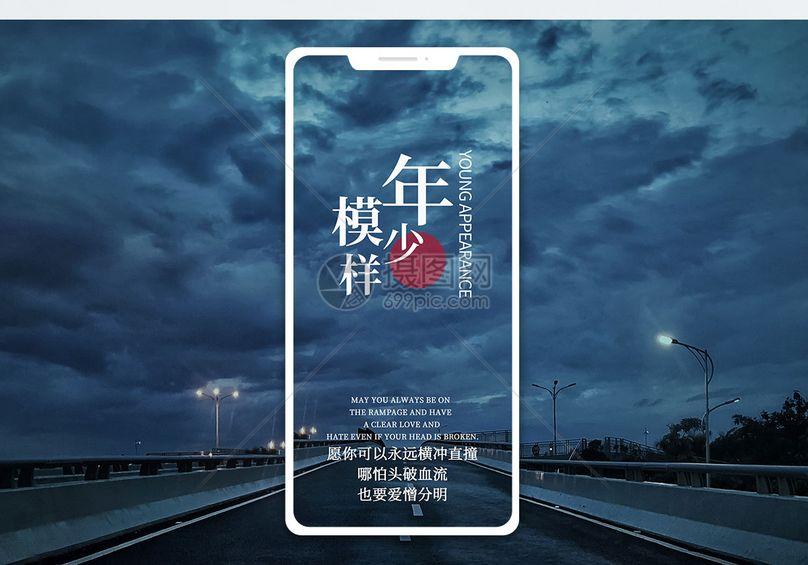 年少模样手机海报配图图片