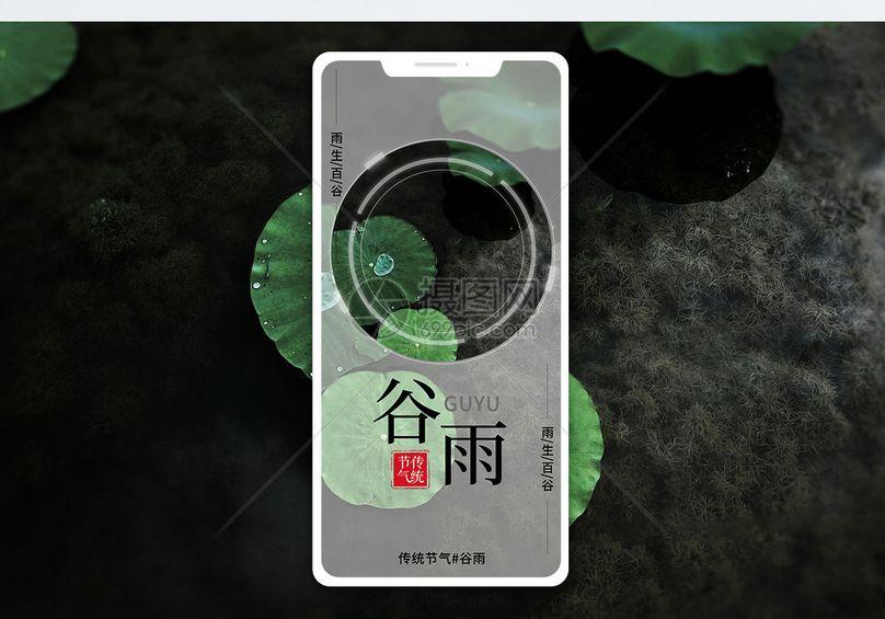 谷雨手机海报配图图片