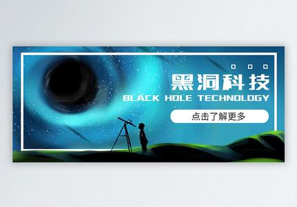黑洞科技公众号封面配图