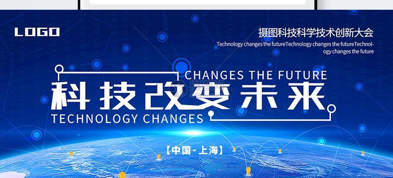科技改变未来公众号封面配图图片