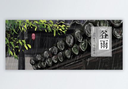 谷雨公众号封面配图