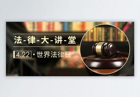 法律日公众号封面配图图片