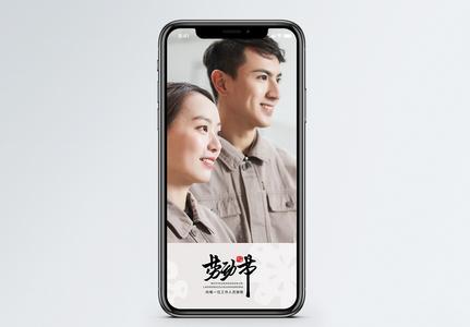 简约五一劳动节手机海报配图图片