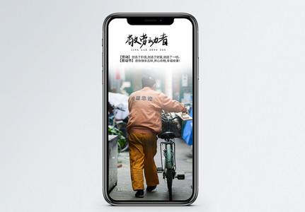 敬劳动者五一手机海报配图