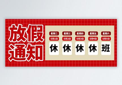 劳动节放假通知公众号封面
