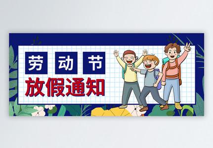五一劳动节公众号封面