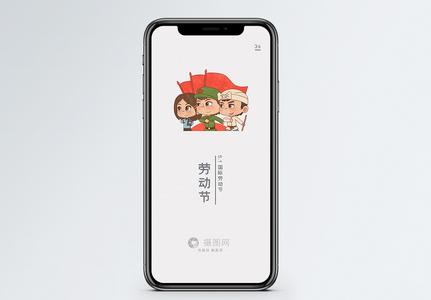 五一劳动节互联网手机app启动页