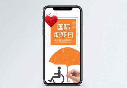 国际助残日手机海报配图图片