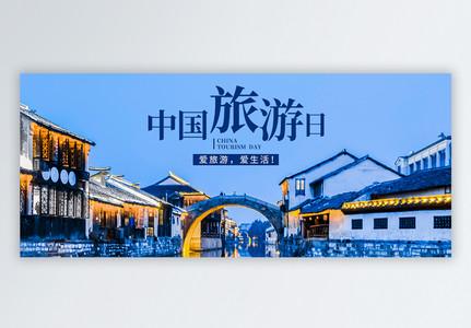 中国旅游日公众号封面配图图片