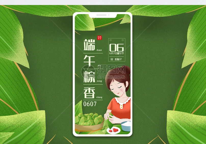 端午粽香手机海报配图图片