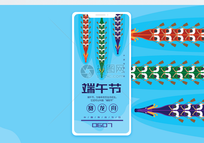 端午节赛龙舟手机海报配图图片